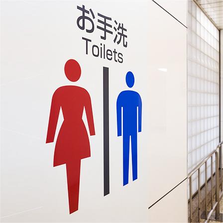 公衆トイレでの除菌